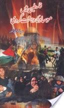 http://books.google.com.pk/books?id=iChnAgAAQBAJ&lpg=PA14&pg=PA14#v=onepage&q&f=false
