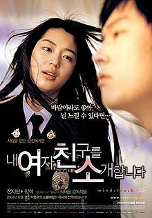windstruk, 3 film korea romantis, kisahromance