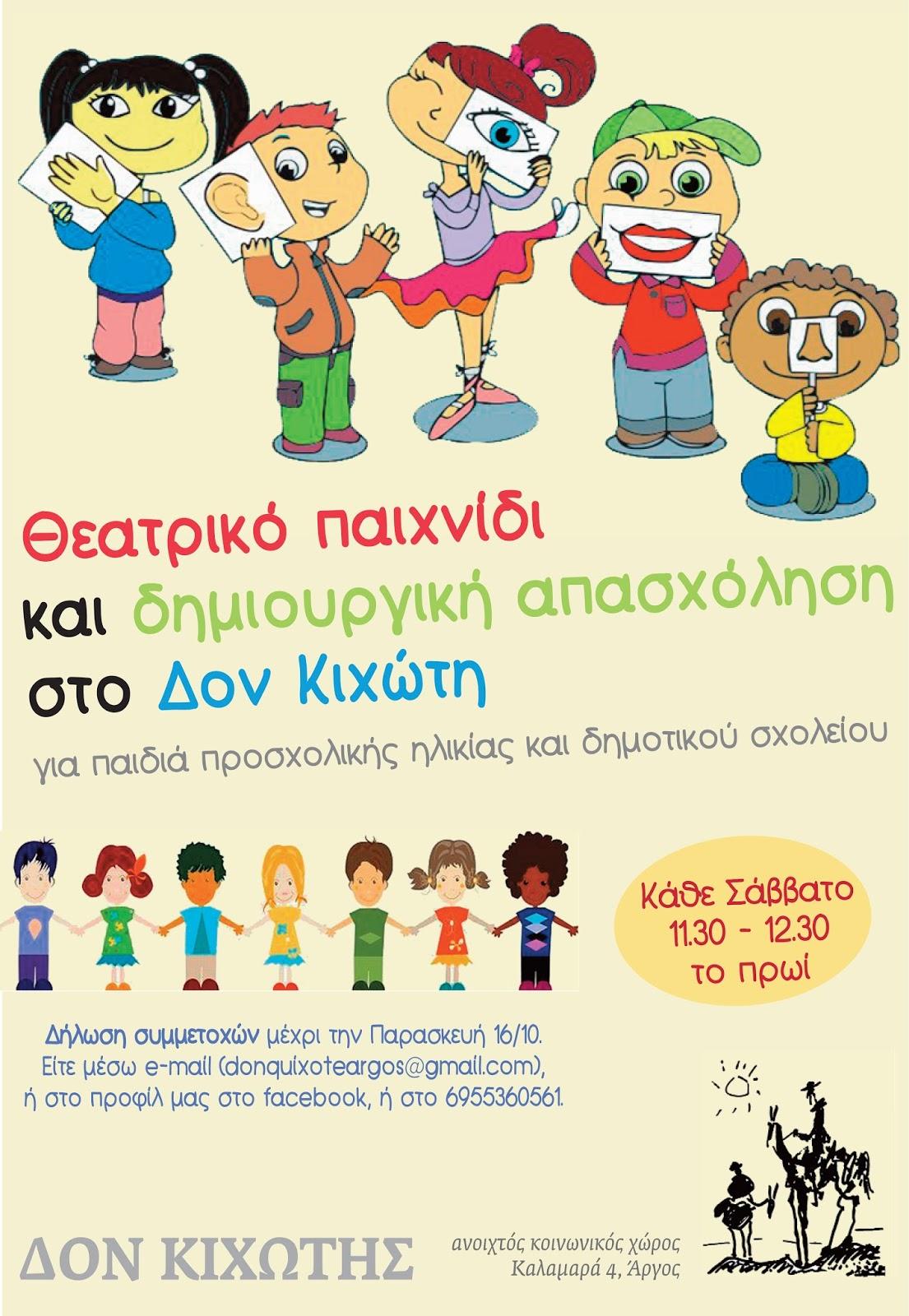 Θεατρικό παιχνίδι και δημιουργική απασχόληση για παιδιά
