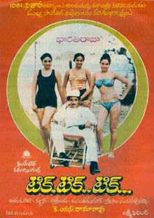 Tik Tik Tik  Telugu Mp3 Songs Free  Download  1981