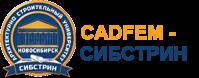 Cadfem-Сибстрин: Центр компетенции Ansys в Новосибирске