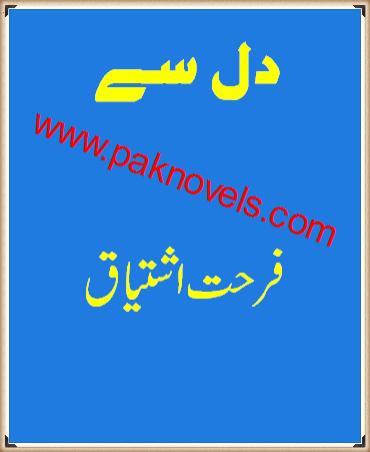 Dil Se by Farhat Ishtiaq