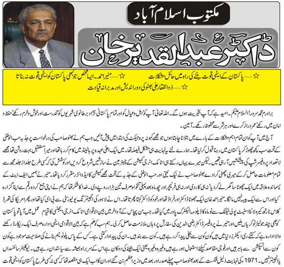abdul qadeer khan essay about myself