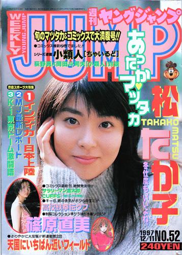 Young Matsu Takako✿Long Hairstyles