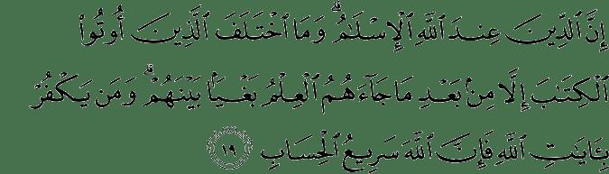 Surat Ali Imran Ayat 19