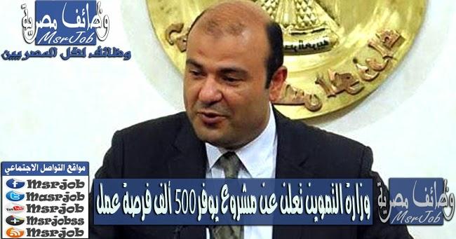 وزارة التموين تعلن عن مشروع يوفر 500 ألف فرصة عمل