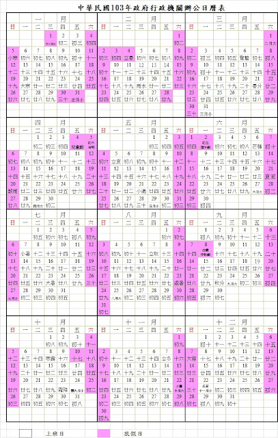 103年政府行政機關辦公日曆表
