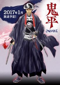 Onihei Temporada 1