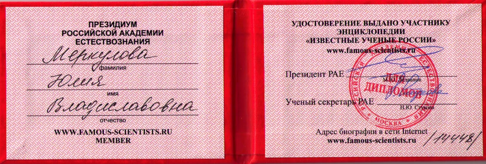 Учёные России - Социальная сеть