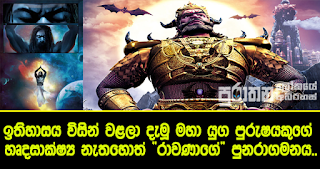 ancient-mysteries-world-Return-of-the-Ravana:-conscienc- buried-by-history-of-great-king