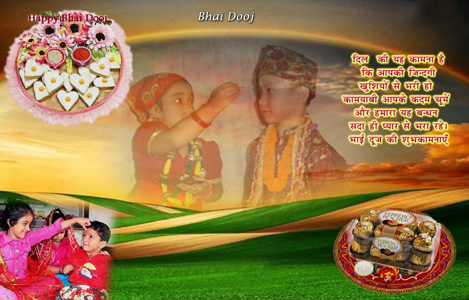 Brother Sister Love on Bhai Dooj
