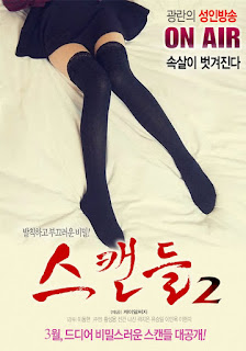 Scandal 2 (2017) [เกาหลี 18+]