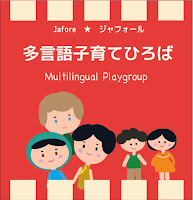 Multilingual Playgroup
