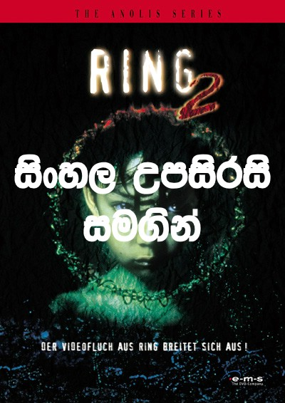 The Ring Two Sinhala Subtitle Film
