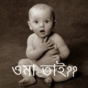 bangla funny comments on picture ,funny bangla picture with bangla text ,funny bangla comment with picture ,facebook funny comment in bengali ,facebook comment bangla photo download ,downlod fun bangla pic ,bengali funny fb comment download ,Bengali comments images for facebook ,bangla photo comment ,bangla photo coment ,bangla lekha pic dload com ,bangla lekha photo ,bangla lekha fb photo comment ,bangla funny picture download ,bangla funny facebook photo comment ,funny facebook bengali comments