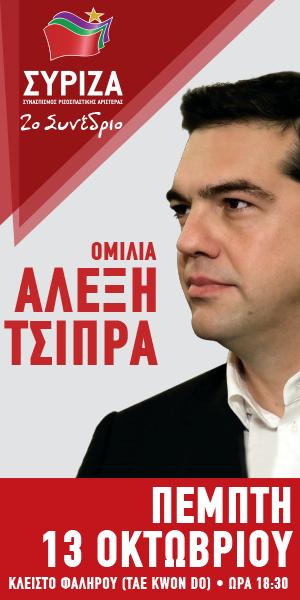 2o ΣΥΝΕΔΡΙΟ ΣΥΡΙΖΑ