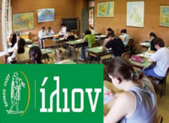 Τα Κοινωνικά Φροντιστήρια του Δήμου Ιλίου θα επαναλειτουργήσουν και το 2014