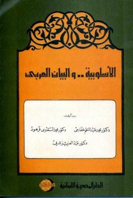 الأسلوبية والبيان العربي لـ مجموعة من الكتاب