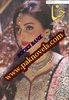 Free Download PDF Monthly Hina Digest October 2015