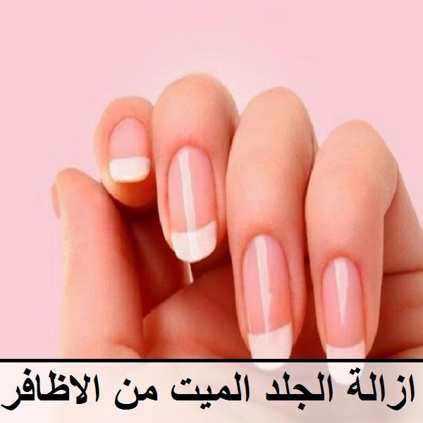 ازالة الجلد الميت من اليد والاظافر