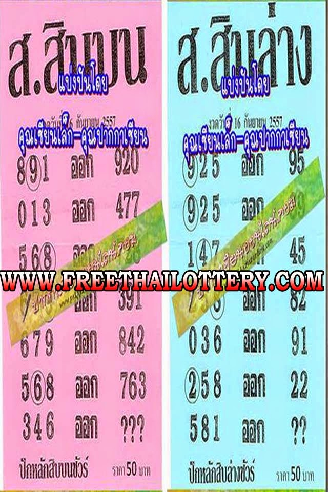 THAI LOTTERY 3UP AND DOWN TASS TIP PAPER 16-09-2014.jpg