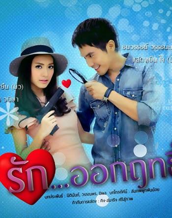 Ruk Ok Rit 2014 poster