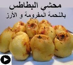 فيديو البطاطس المحشية باللحمة المفرومة و الارز