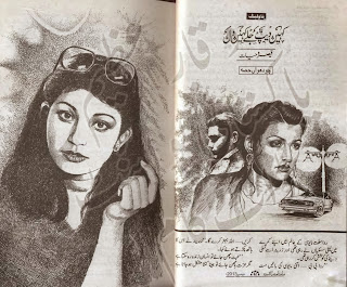 Kahen deep jaley kahen dil by Qaisra Hayat Epi 14 Online Reading