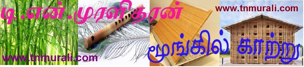 டி.என்.முரளிதரன்- மூங்கில்காற்று