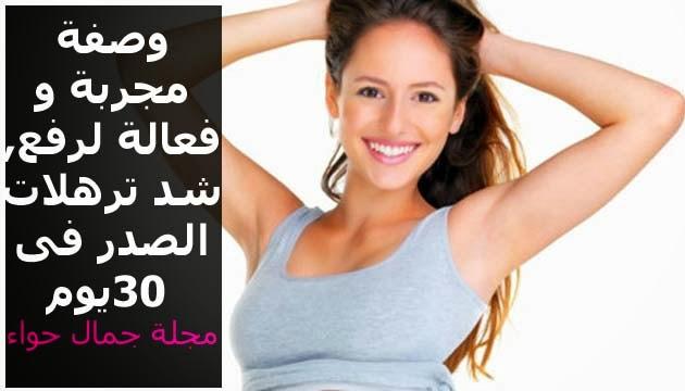 وصفة مجربة و فعالة لرفع, شد ترهلات الصدر فى 30 يوم مجلة جمال حواء