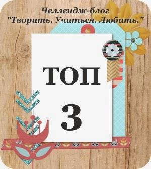 Я в ТОПе)