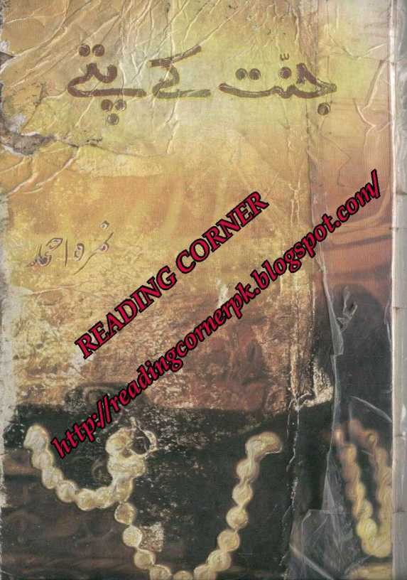 Kitab Dost: Jannat ke pattay novel by Nimra Ahmed Online Reading