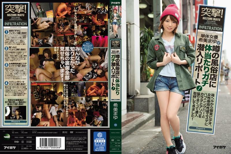 [IPZ-688] – 単体女優希美まゆが噂の風俗店に体当たりガチ潜入リポート