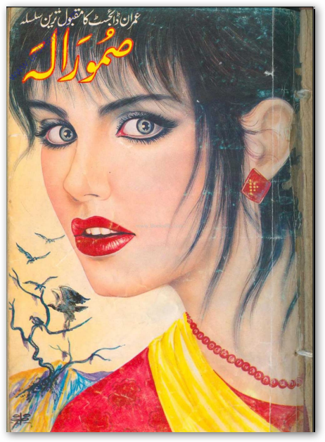 Download free online the great social , romantic,jasossi,sayasi, Urdu novels.Samorala by M.A Rahat complete in pdf. totally freeeeee down load click the ... - sshot-153