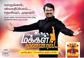 Makkal Munnal 30-03-2014 Thanthi Tv Seeman ,Episode Debates on Women & Indian Politics