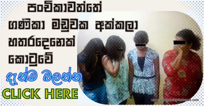http://www.gossiplanka-hotnews.com/2014/08/four-arrested-in-panchikawatta-brothel.html