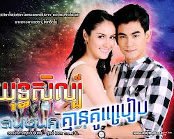 [ Movies ] Yuth Sel Kmean Kuu Preab - Khmer Movies, Thai - Khmer, Series Movies