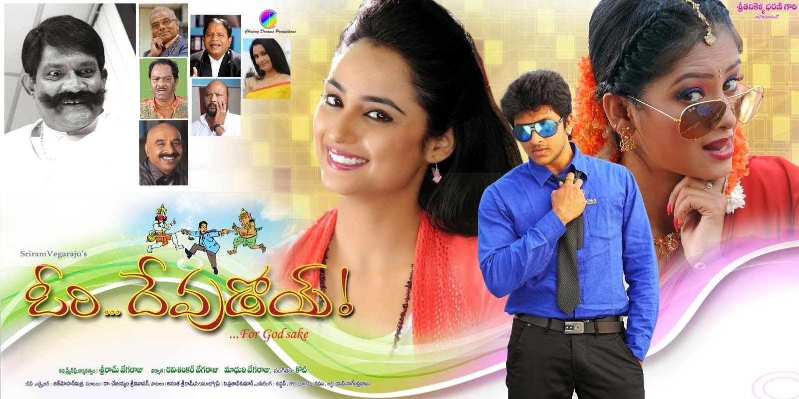 Ori Devudoy 2015 Telugu Full Movie Watch Online