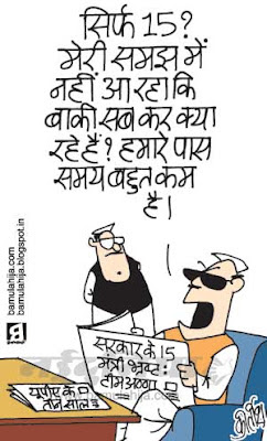 upa government, congress cartoon, corruption cartoon, corruption in india, indian political cartoon