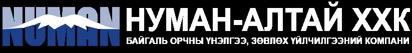 НУМАН-АЛТАЙ ХХК