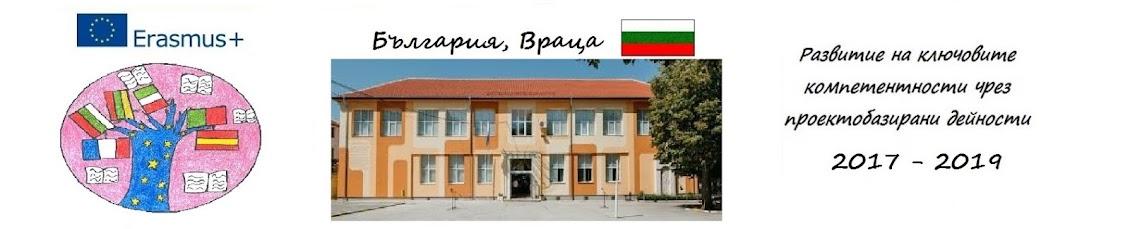 България,  Еразъм+  2017-2019
