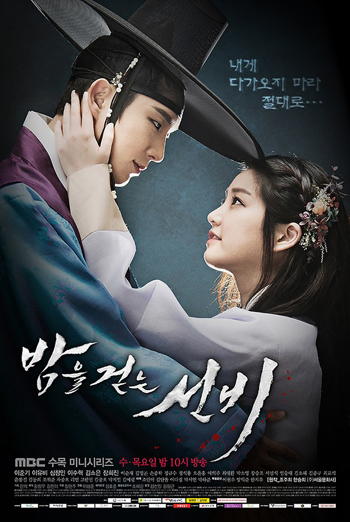 Scholar Who Walks the Night 2015 poster