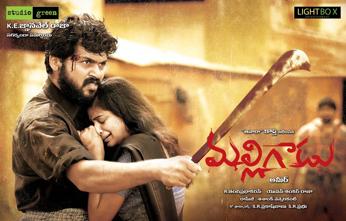 Most Inspiring Wallpaper Movie Tamil - Malligadu+Latest+Movie+Poster++Malligadu+Latest+Movie+Wallpaper+(2)  Image_104074.jpg