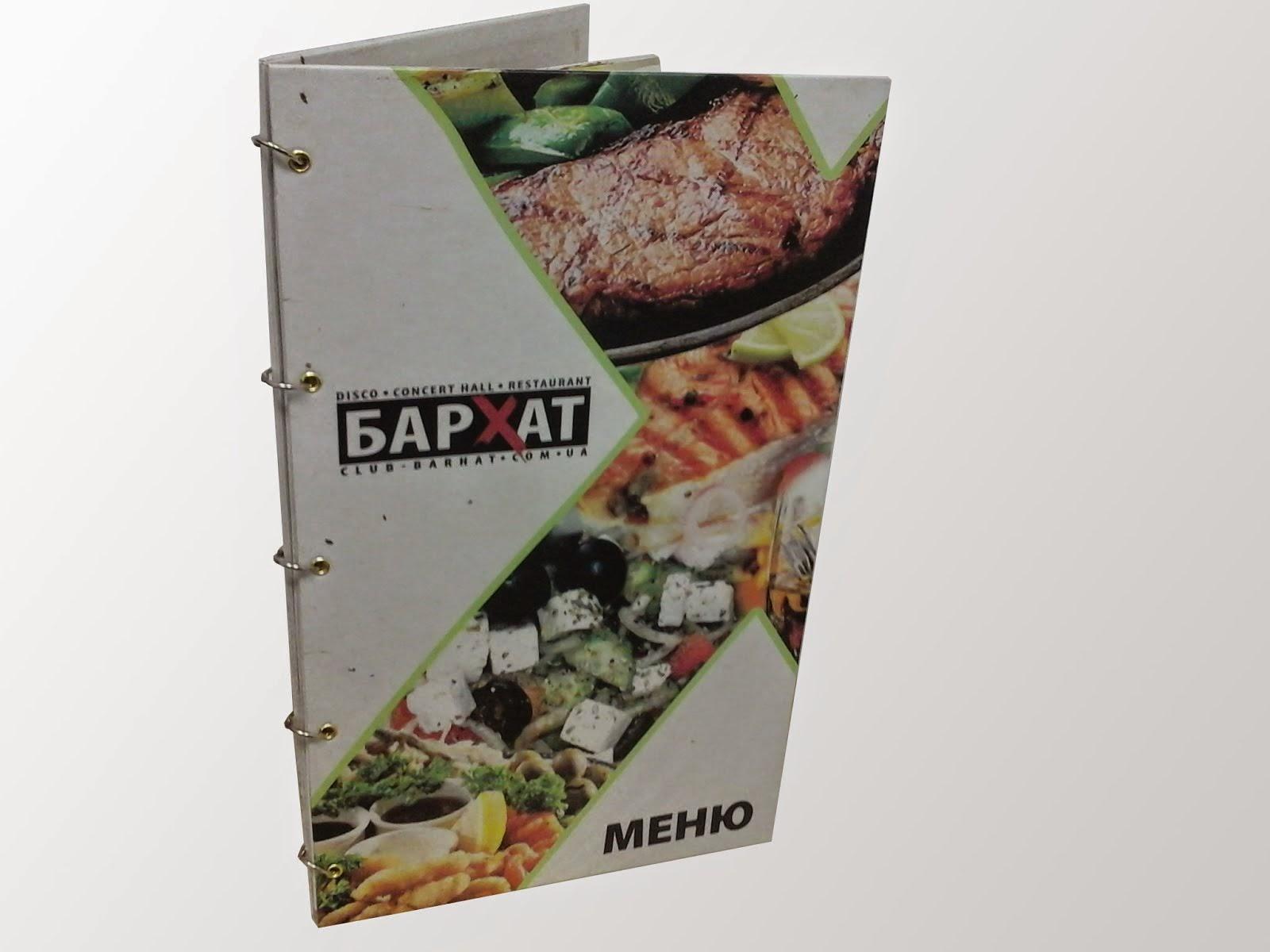 """БАРХАТ. Папка-меню для ресторана """"Бархат"""""""