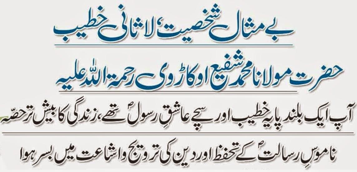 newspaper article jang karachi shafee okarvi allama kaukab noorani okarvi