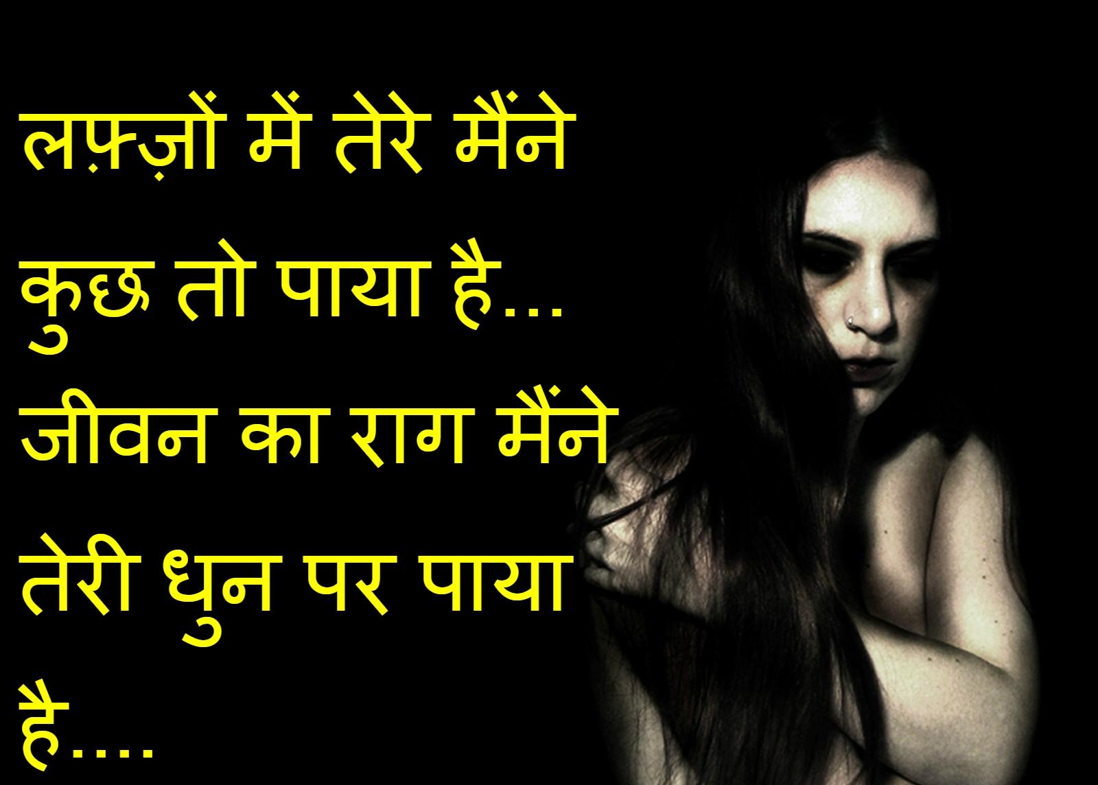 Shayari Hi Shayari: New ,Hindi Shayari Image,Hindi Love Shayari SMS ...
