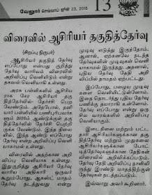TNTET 2015 notification news dinamalar newspaper