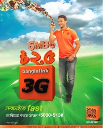 Banglalink-3G-5MB-at-2.5Tk