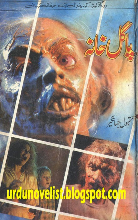 Pagal Khana By Maqbool Jahangir