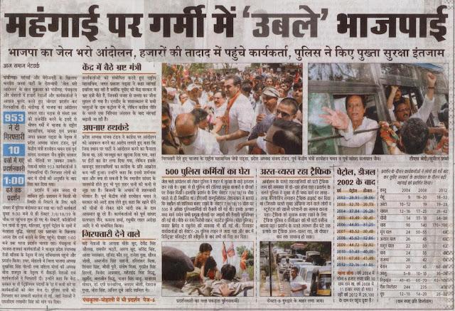 गिरफ्तारी देते हुए भाजपा के राष्ट्रीय महासचिव जीपी नड्डा, प्रदेश अध्यक्ष संजय टंडन, पूर्व मंत्री हरमोहन धवन व सांसद सत्य पाल जैन|